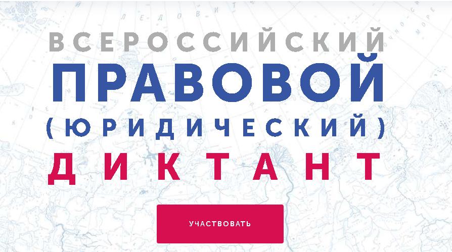 Юридический диктант, посвященный дню Конституции России