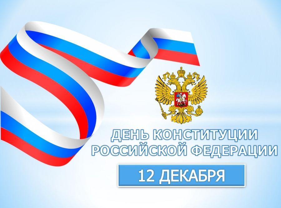 Краевой конкурс на знание основ конституционного законодательства, посвящённый 26-й годовщине со дня принятия Конституции Российской Федерации